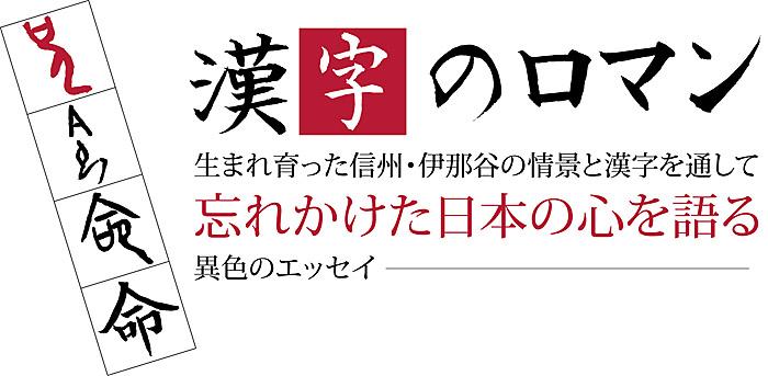 ほおずき書籍出版紹介 《漢字のロマン》